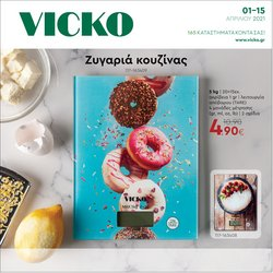 Κατάλογος Vicko ( Λήγει αύριο )