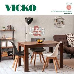 Κατάλογος Vicko σε Αθήνα ( 30+ ημέρες )