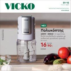 Προσφορές από Σπίτι & Κήπος στο φυλλάδιο του Vicko ( 3 ημέρες)