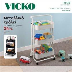 Κατάλογος Vicko ( 7 ημέρες)