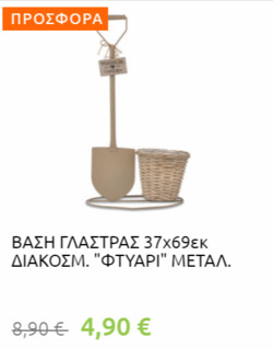 Προσφορές από Vicko στο φυλλάδιο του Θεσσαλονίκη