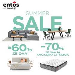Κατάλογος Entos ( 11 ημέρες)