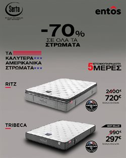 Κατάλογος Entos σε Αθήνα ( Έχει λήξει )