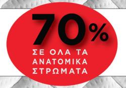 Προσφορές από Entos στο φυλλάδιο του Ηράκλειο