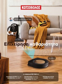 Κατάλογος Kotsovolos ( 30+ ημέρες)