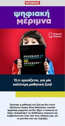 Προσφορές από Ηλεκτρονικά στο φυλλάδιο του Kotsovolos ( Λήγει σήμερα)