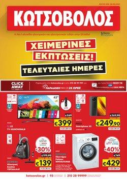 Λάρισα προσφορές στον κατάλογο Ηλεκτρονικά σε Kotsovolos ( 3 ημέρες )