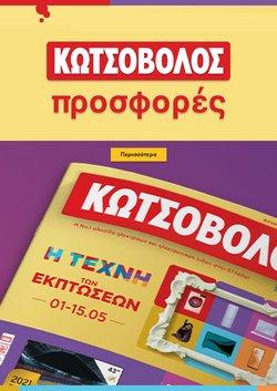 Προσφορές από Kotsovolos στο φυλλάδιο του Kotsovolos ( Δημοσιεύτηκε εχθές)
