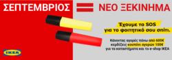 Προσφορές από Kotsovolos στο φυλλάδιο του Αθήνα