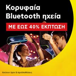 Προσφορές από Kotsovolos στο φυλλάδιο του Πτολεμαίδα
