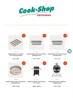 Κατάλογος Cook-Shop σε Θεσσαλονίκη ( Έχει λήξει )