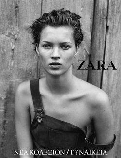 Προσφορές από Μόδα στο φυλλάδιο του ZARA ( 25 ημέρες)