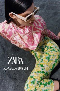 Προσφορές από ZARA στο φυλλάδιο του ZARA ( Λήγει αύριο)