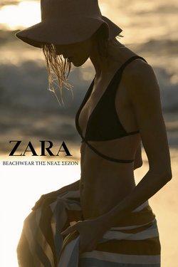 Προσφορές από Μόδα στο φυλλάδιο του ZARA ( 30+ ημέρες)