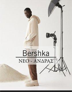 Προσφορές από Μόδα στο φυλλάδιο του Bershka ( 3 ημέρες)