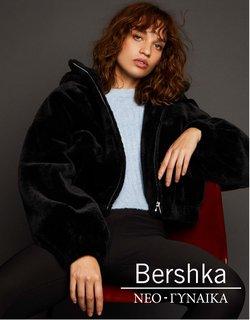 Κατάλογος Bershka ( 30+ ημέρες)