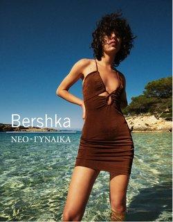 Προσφορές από Bershka στο φυλλάδιο του Bershka ( 23 ημέρες)