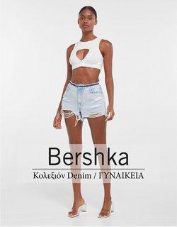 Κατάλογος Bershka ( 12 ημέρες)