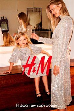 Κατάλογος H&M σε Νεάπολη ( Έχει λήξει )