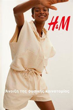 Κατάλογος H&M σε Πειραιάς ( 24 ημέρες )