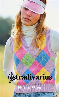 Κατάλογος Stradivarius σε Θεσσαλονίκη ( Έχει λήξει )