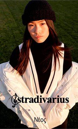 Κατάλογος Stradivarius σε Νέα Μάκρη ( Έχει λήξει )