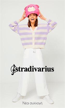 Κατάλογος Stradivarius σε Νέα Μάκρη ( 30+ ημέρες )