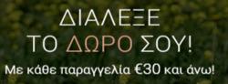 Προσφορές από Celestino στο φυλλάδιο του Αθήνα