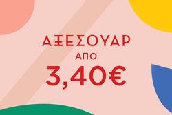 Προσφορές από Attrattivo στο φυλλάδιο του Αθήνα