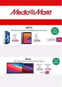 Προσφορές από Media Markt στο φυλλάδιο του Media Markt ( Δημοσιεύτηκε σήμερα)