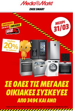 Ιωάννινα προσφορές στον κατάλογο Ηλεκτρονικά σε Media Markt ( 30+ ημέρες )