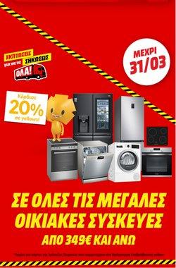Προσφορές από Ηλεκτρονικά στο φυλλάδιο του Media Markt ( 30+ ημέρες )