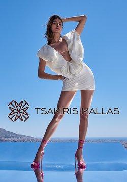 Κατάλογος Tsakiris Mallas ( 25 ημέρες)