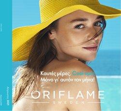 Προσφορές από Υγεία & Ομορφιά στο φυλλάδιο του ORIFLAME ( 26 ημέρες)