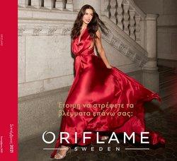 Προσφορές από Υγεία & Ομορφιά στο φυλλάδιο του ORIFLAME ( Λήγει αύριο)