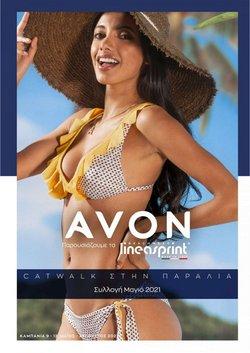 Προσφορές από Υγεία & Ομορφιά στο φυλλάδιο του AVON ( 26 ημέρες)
