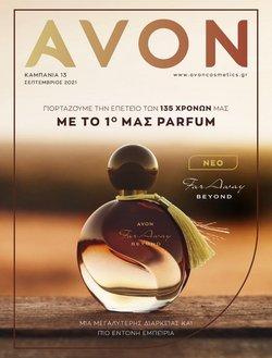 Προσφορές από AVON στο φυλλάδιο του AVON ( Λήγει αύριο)