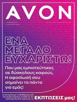 Κατάλογος AVON ( 9 ημέρες )