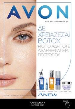 Αθήνα προσφορές στον κατάλογο Υγεία & Ομορφιά σε AVON ( 23 ημέρες )