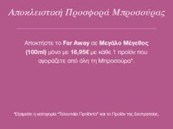 Προσφορές από AVON στο φυλλάδιο του Αθήνα