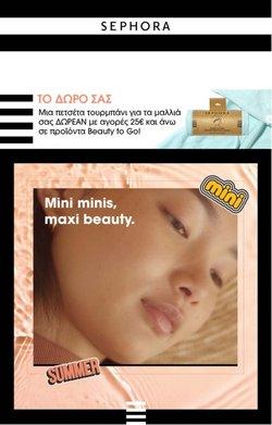 Προσφορές από Sephora στο φυλλάδιο του Sephora ( 18 ημέρες)