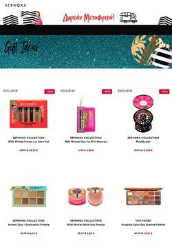 Κιλελέρ προσφορές στον κατάλογο Υγεία & Ομορφιά σε Sephora ( 4 ημέρες )