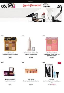 Προσφορές από Sephora στο φυλλάδιο του Sephora ( 5 ημέρες)