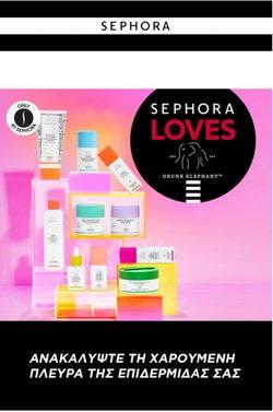 Προσφορές από Sephora στο φυλλάδιο του Sephora ( Λήγει σήμερα)
