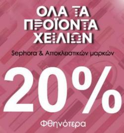 Υγεία & Ομορφιά προσφορές στον κατάλογο Sephora σε Αθήνα