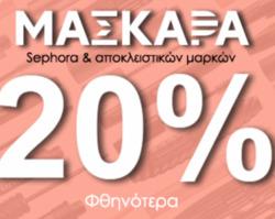 Προσφορές από Sephora στο φυλλάδιο του Θεσσαλονίκη