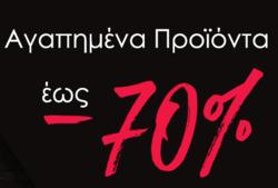 Προσφορές από Sephora στο φυλλάδιο του Νάουσα