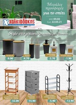Κατάλογος Χαλκιαδάκης σε Ηράκλειο ( 14 ημέρες )