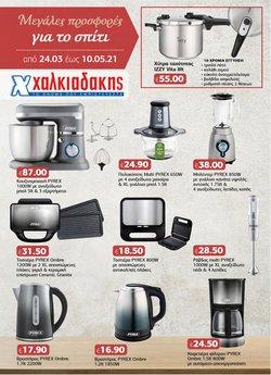 Κατάλογος Χαλκιαδάκης ( 30+ ημέρες )