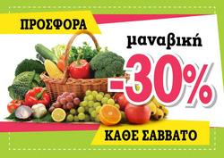 Προσφορές από 3B Markets στο φυλλάδιο του Θεσσαλονίκη